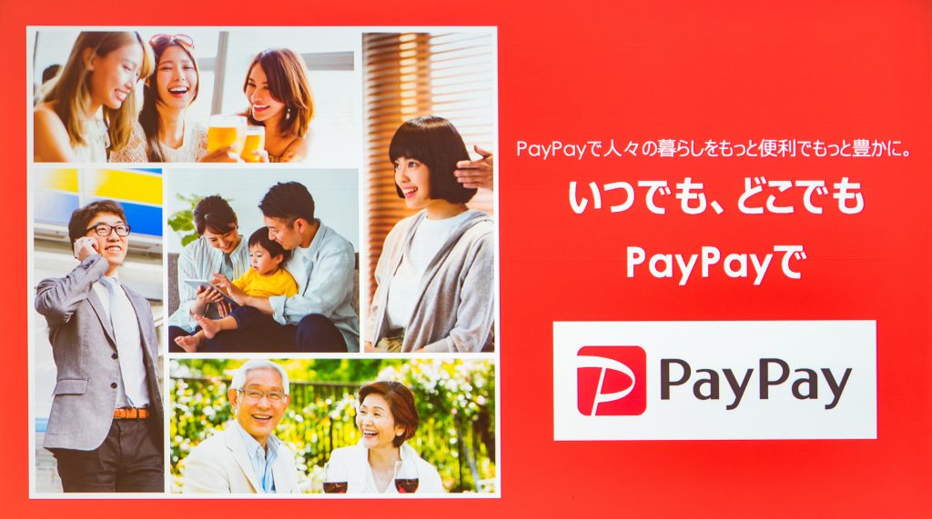 PayPay1周年